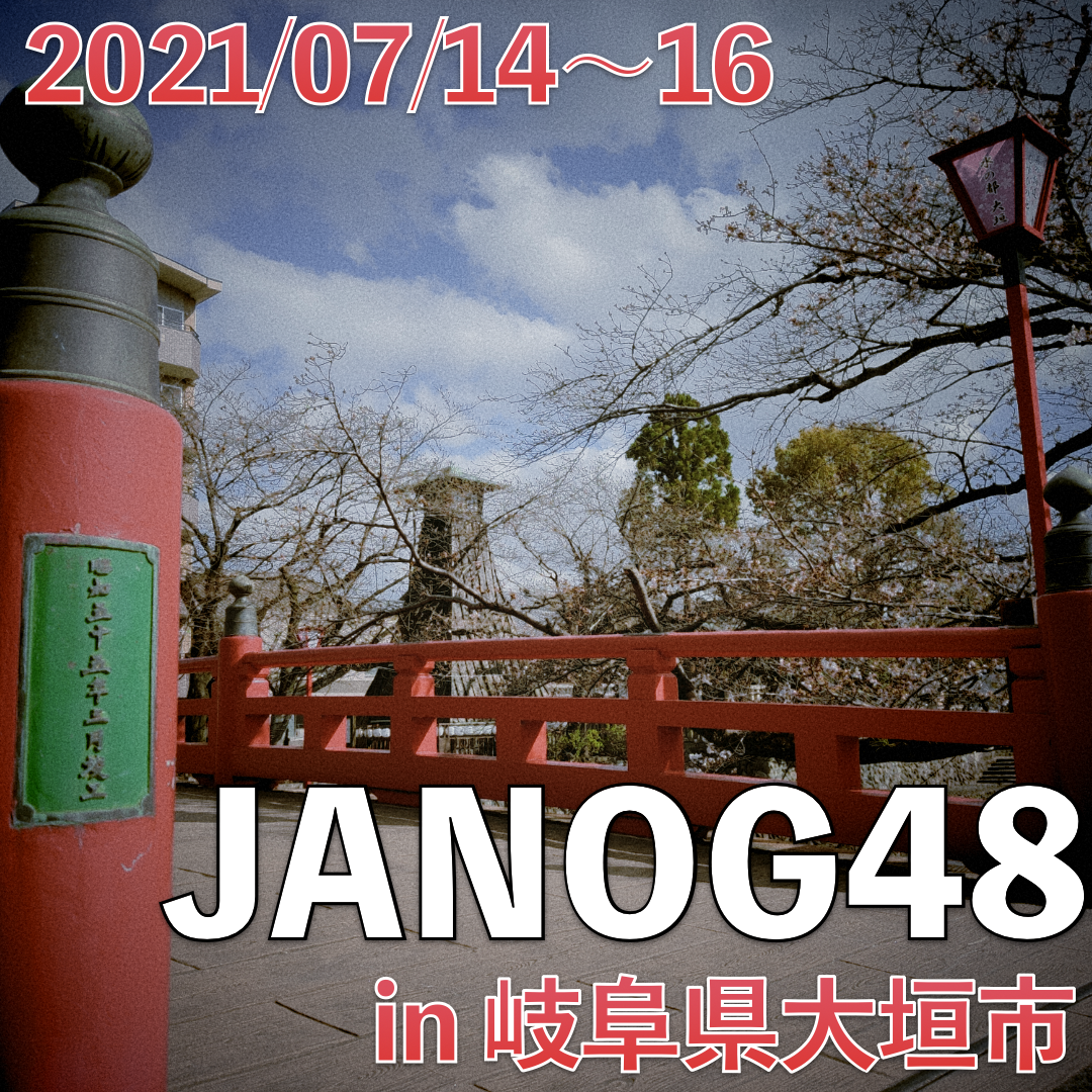JANOG48 Meeting