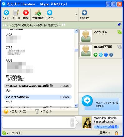 Skype参加組